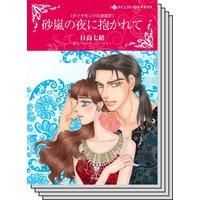 ハーレクインコミックス セット 2020年 vol.614