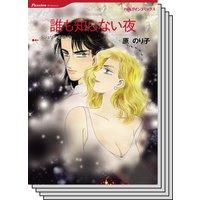 ハーレクインコミックス セット 2020年 vol.621