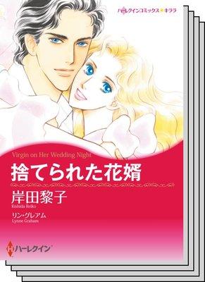 ハーレクインコミックス セット 2020年 vol.624