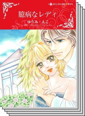 ハーレクインコミックス セット 2020年 vol.626