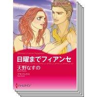 ハーレクインコミックス セット 2020年 vol.632