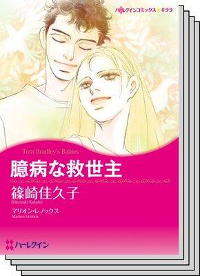 ハーレクインコミックス セット 2020年 vol.656