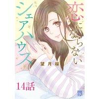 恋にならないシェアハウス【分冊版】 14