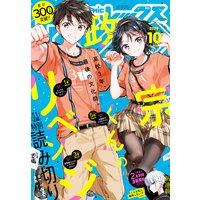 Comic REX (コミック レックス) 2020年10月号