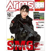 月刊アームズマガジン2020年10月号
