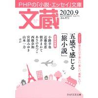 文蔵 2020.9