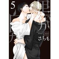 黒か白か 第5巻【Renta!限定版】