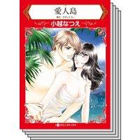 ハーレクインコミックス Renta! セット 2020年 vol.258