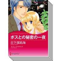 ハーレクインコミックス Renta! セット 2020年 vol.260