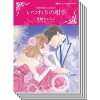 ハーレクインコミックス Renta! セット 2020年 vol.264