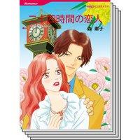ハーレクインコミックス Renta! セット 2020年 vol.266