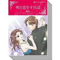 ハーレクインコミックス Renta! セット 2020年 vol.268