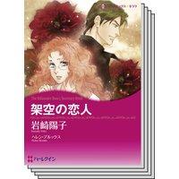 ハーレクインコミックス Renta! セット 2020年 vol.271