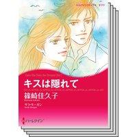 ハーレクインコミックス Renta! セット 2020年 vol.276