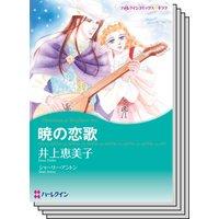 ハーレクインコミックス Renta! セット 2020年 vol.278