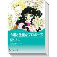 ハーレクインコミックス Renta! セット 2020年 vol.279