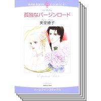 ハーレクインコミックス Renta! セット 2020年 vol.280