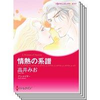 ハーレクインコミックス Renta! セット 2020年 vol.284