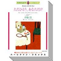 ハーレクインコミックス Renta! セット 2020年 vol.285