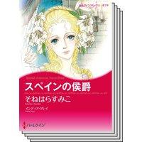 ハーレクインコミックス Renta! セット 2020年 vol.291