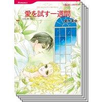 ハーレクインコミックス Renta! セット 2020年 vol.294