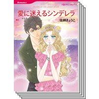 ハーレクインコミックス Renta! セット 2020年 vol.297