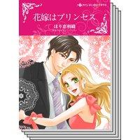 ハーレクインコミックス Renta! セット 2020年 vol.299