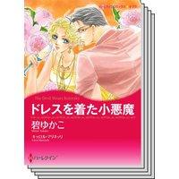 ハーレクインコミックス Renta! セット 2020年 vol.303
