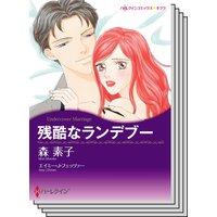 ハーレクインコミックス Renta! セット 2020年 vol.305