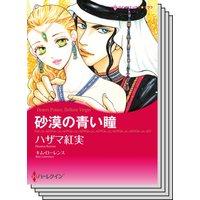 ハーレクインコミックス Renta! セット 2020年 vol.308