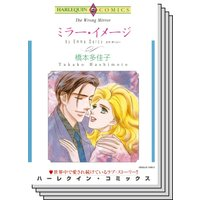 ハーレクインコミックス Renta! セット 2020年 vol.309