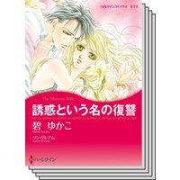 ハーレクインコミックス Renta! セット 2020年 vol.313