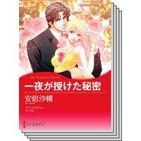 ハーレクインコミックス Renta! セット 2020年 vol.314