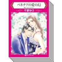 ハーレクインコミックス Renta! セット 2020年 vol.315