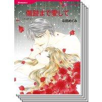 ハーレクインコミックス Renta! セット 2020年 vol.317