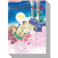 ハーレクインコミックス Renta! セット 2020年 vol.319