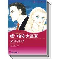 ハーレクインコミックス Renta! セット 2020年 vol.325