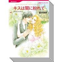 ハーレクインコミックス Renta! セット 2020年 vol.328