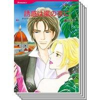 ハーレクインコミックス Renta! セット 2020年 vol.333