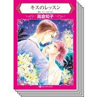 ハーレクインコミックス Renta! セット 2020年 vol.336