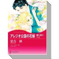ハーレクインコミックス Renta! セット 2020年 vol.339