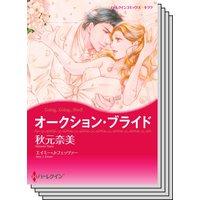 ハーレクインコミックス Renta! セット 2020年 vol.342