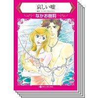 ハーレクインコミックス Renta! セット 2020年 vol.343