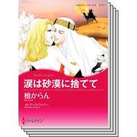 ハーレクインコミックス Renta! セット 2020年 vol.348