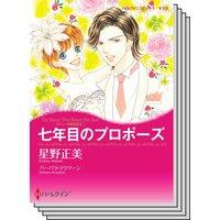 ハーレクインコミックス Renta! セット 2020年 vol.349