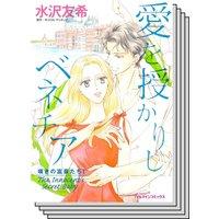 ハーレクインコミックス Renta! セット 2020年 vol.350