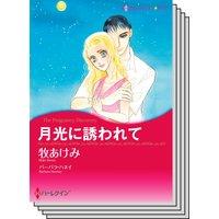 ハーレクインコミックス Renta! セット 2020年 vol.355