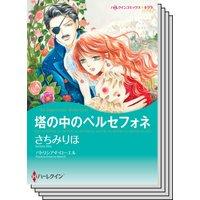 ハーレクインコミックス Renta! セット 2020年 vol.357