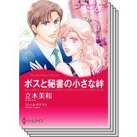 ハーレクインコミックス Renta! セット 2020年 vol.359