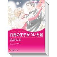 ハーレクインコミックス Renta! セット 2020年 vol.360